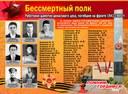 «Огнеупор» поддерживает всероссийскую акцию «Бессмертный полк»