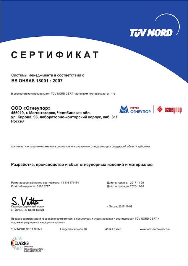 Сертификат OHSAS 18001 на русском